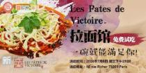 霸王餐第十四單Les Pates de Victoire拉麵館 -活动照片出炉啦!