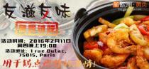 霸王餐第8单-友滋友味 让干锅点燃你的激情!照片出炉啦