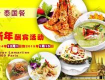 【Dokkun泰餐】 迎新年酬宾活动