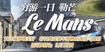 3月19日 Le Mans穷游一日 春日爆照!