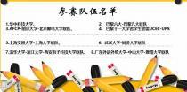 希泊泰杯-第五届中国高校法国校友会足球锦标赛