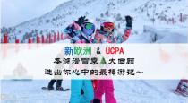 新欧洲&UCPA圣诞滑雪季大回顾~选出你心中的最美游记吧!