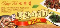美食风向标第33站 KingNa七里香