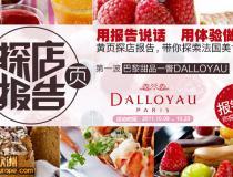 《黄页探店报告》第一期Dalloyau甜品已出结果,速来观摩!!