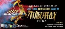 """""""籃""""不住的精彩,2018年夏季FCBA""""全民杯""""籃球賽"""
