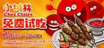 霸王餐第11单-小树林 烤串让你一次吃个够!照片出炉喽!