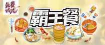 【霸王餐第39弹】恭喜你今天不用做饭,请客吃台湾刈包啦!