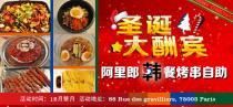 【阿里郎韩餐】圣诞大酬宾活动