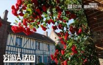 【穷游一日】6月4日Gerberoy小镇玫瑰节!