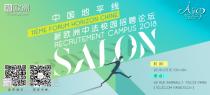 中国地平线论坛联手新欧洲第三届中法校园招聘论坛来袭
