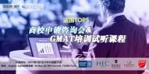 法国TOP5商校申请咨询会 & GMAT培训视听课程