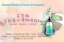 花宫娜全新香水博物馆探秘