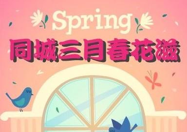 【同城三月春花滋】赏春活动~